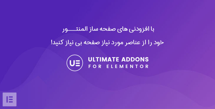 Ultimate-Addons-for-Elementor-dookanwp