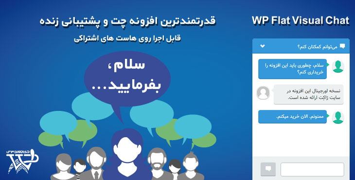 WP-Flat-Visual-Chat-dookanwp