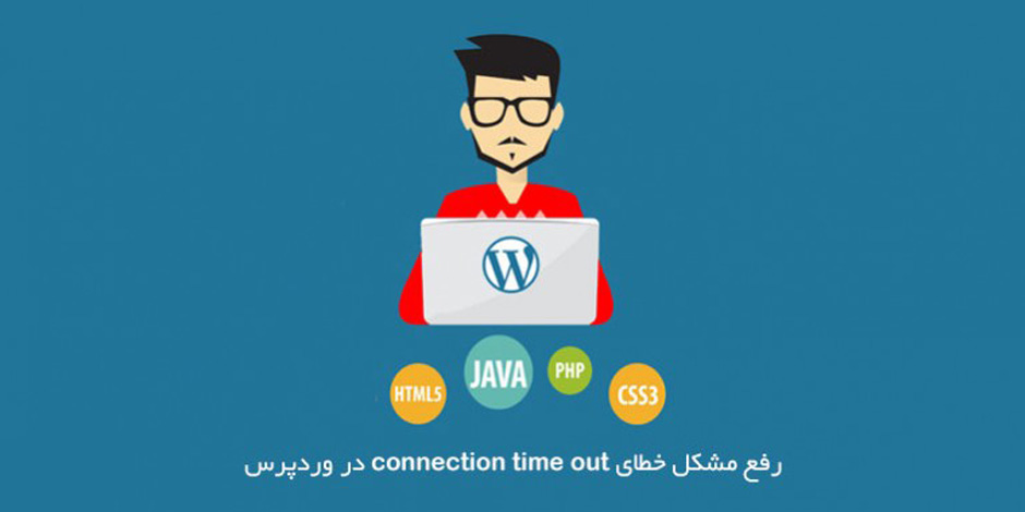 wordpress-connection-timeout-dookanwp